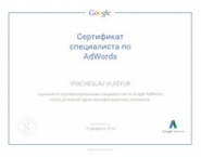 Специалист по Adwords