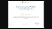 Сертификат Adwords