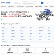 "E-commerce of Car Spare Parts ""Eurorazbor"""