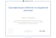 Сертификация AdWords по медийной рекламе