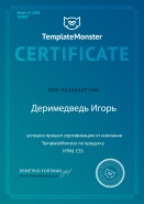 Templatemonster сертификат по HTML CSS №152657